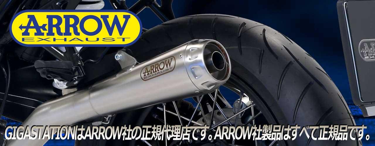 弊社取扱いのイタリアArrow社製品はすべて正規品、安心のメーカー保証対象品です。